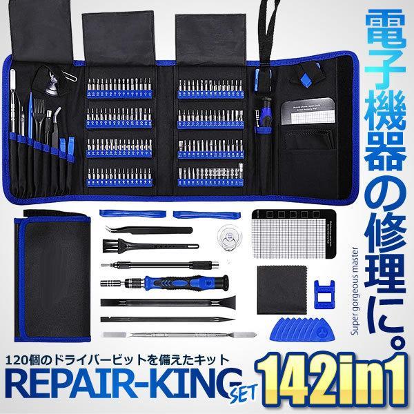 142in1 精密 特殊 ドライバーセット スマホ修理 プロ用 腕時計 カメラ メガネ PC修理分解工具 トルクス Y型 142DOKIDOKI
