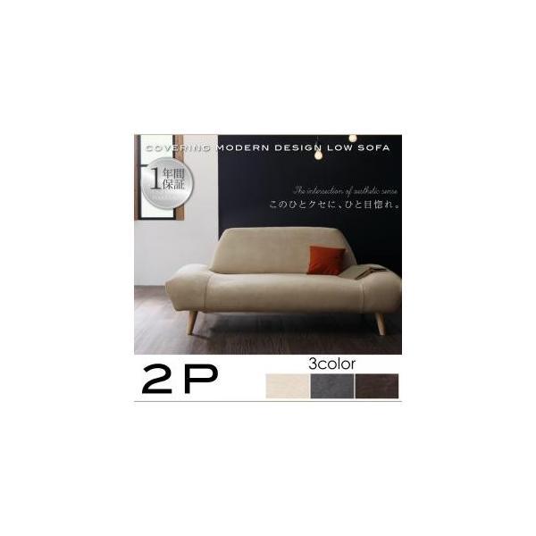 カバーリングモダンデザインローソファ【epais】エペ 2P :040119513:インテリア家具通販のファニシック - 通販 - Yahoo!ショッピング