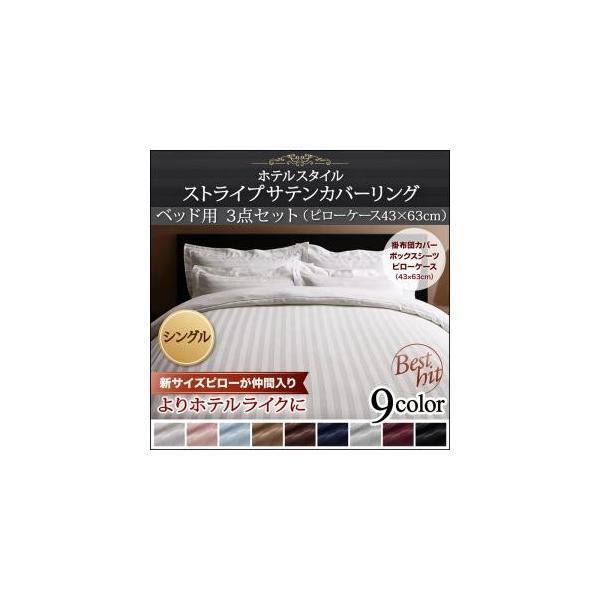 Yahoo!ショッピング - ストライプサテンカバーリング ベッド用セット シングル 掛布団カバー ピローケース 敷布団カバー ボックスシーツ ホテルスタイル|インテリア家具通販のファニシック