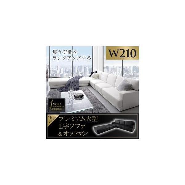 コーナーカウチソファ&オットマンセット L字型 210cm 大型 モダン レイアウト自由 La cienega :500027683:インテリア家具通販のファニシック - 通販 - Yahoo!ショッピング