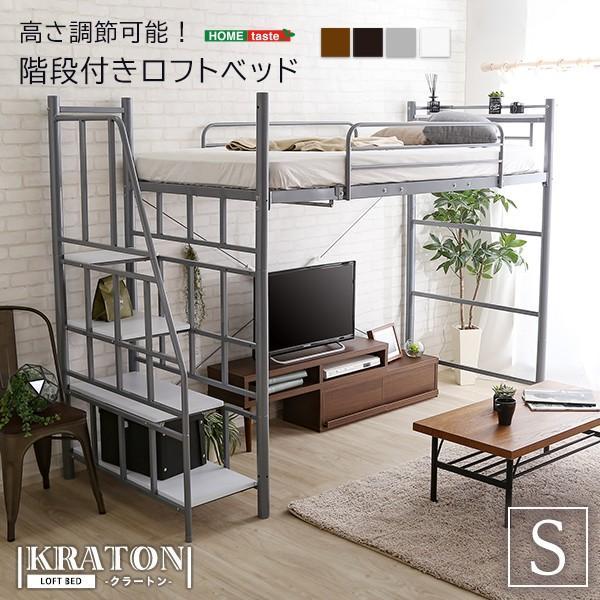 ロフトベット シングル 階段付き付き コンセント付き 宮棚付き 高さ調整|shopfamous