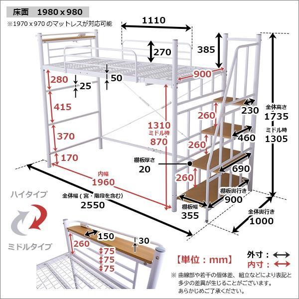 ロフトベット シングル 階段付き付き コンセント付き 宮棚付き 高さ調整|shopfamous|02