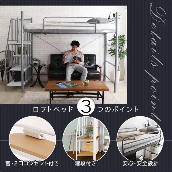 ロフトベット シングル 階段付き付き コンセント付き 宮棚付き 高さ調整|shopfamous|04