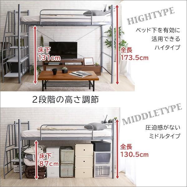 ロフトベット シングル 階段付き付き コンセント付き 宮棚付き 高さ調整|shopfamous|06