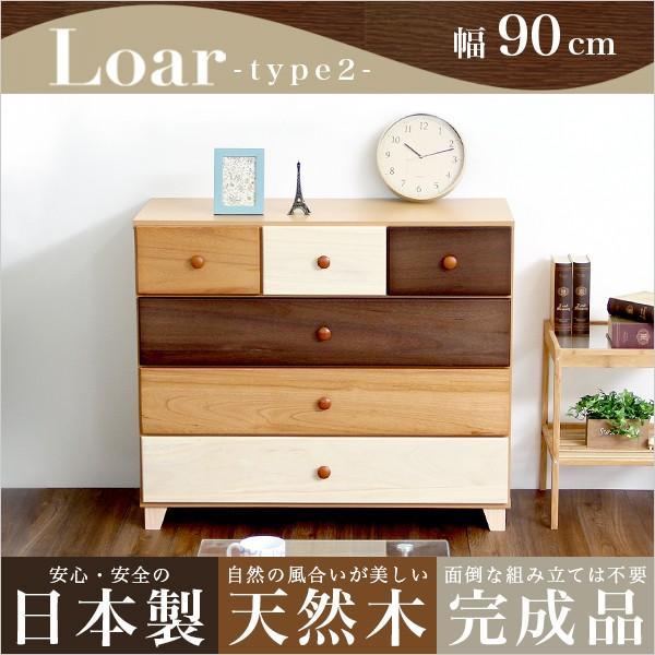 美しい木目の天然木ローチェスト 4段 幅90cm Loarシリーズ 日本製・完成品|Loar-ロア- type2 :SH-08-LR2ND90:インテリア家具通販のファニシック - 通販 - Yahoo!ショッピング