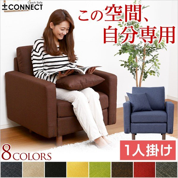 カウチソファ【-Connect-コネクト】(1人掛けタイプ)