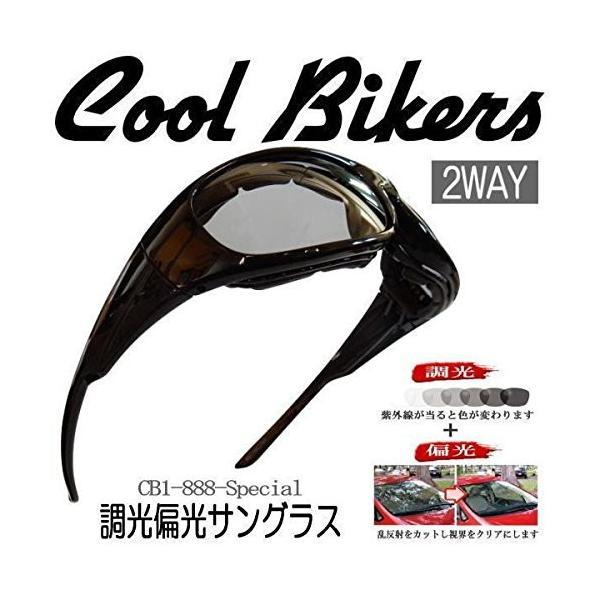 クールバイカーズ COOLBIKERS 新型 調光偏光 色が変わる サングラス CB1-888スペシャル|shopforest-japan|01