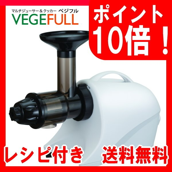 低速ジューサー ベジフル ZJ-D1 ゼンケン ポイント10倍 送料無料|shopimajin
