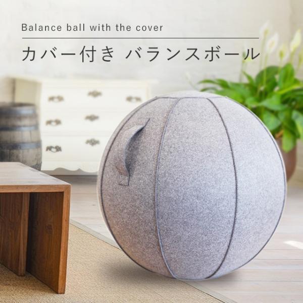 バランスボール 椅子 シーティングボール 55cm おしゃれ 布製 カバー付 送料無料 空気入れ付き オットマン リビング エクササイズ ストレッチの画像