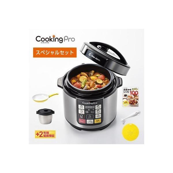 電気圧力鍋クッキングプロパーフェクトセットタイマー機能付PKP-NXAM炊飯器炊飯ジャー無水調理正規品ショップジャパン公式調理家