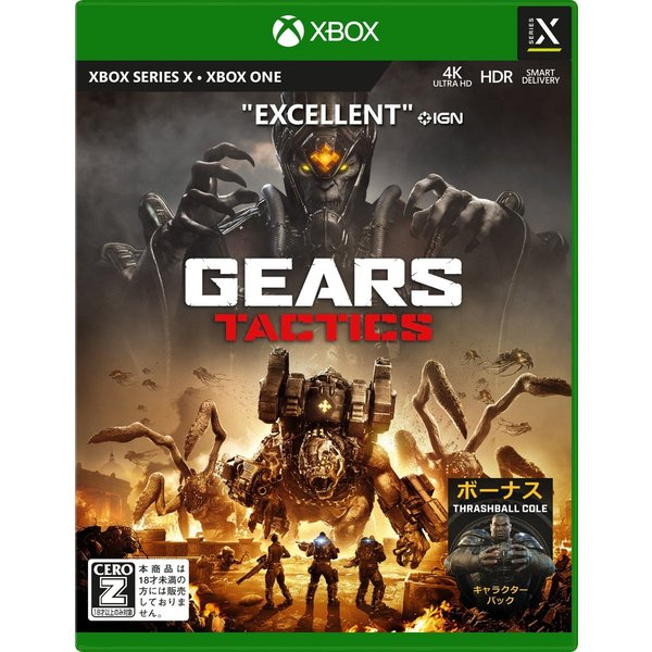 Xbox ギアーズタクティクス GearsTactics(XboxOneXboxSerisX対応) 新品未開封  日本国内