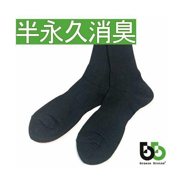 消臭靴下メンズレディースブリーズブロンズワークソックスレギュラーS-18