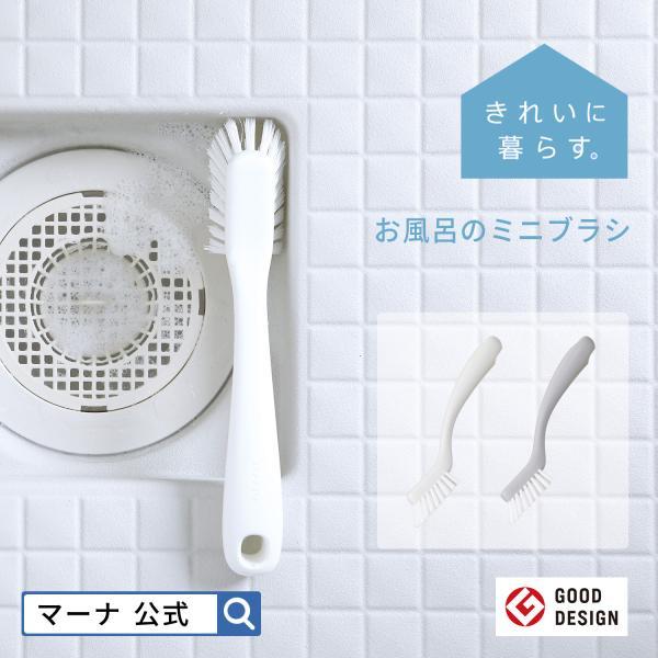 マーナ お風呂のミニブラシ W602 ホワイト 白 グレー お風呂掃除 きれいに暮らす。