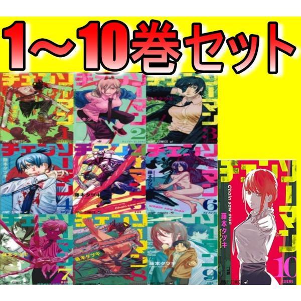新品 チェンソーマン1~10巻セット全巻セット集英社藤本タツキ