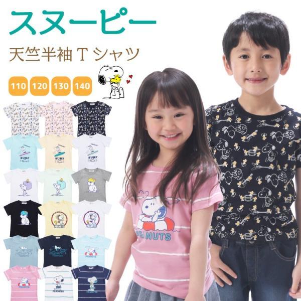 キッズ Tシャツ スヌーピー 半袖 キャラクター 女の子 男の子 半袖 110 120 130 140 サイズ 夏 天竺ニット かわいい 子供 小学生 ルームウェア z8-s6192all