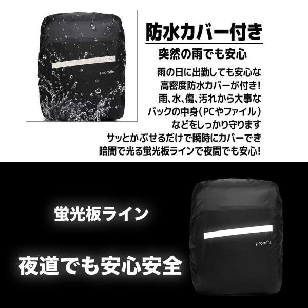 プロミス ビジネスリュック レインカバー付き USBポート付き ブラック