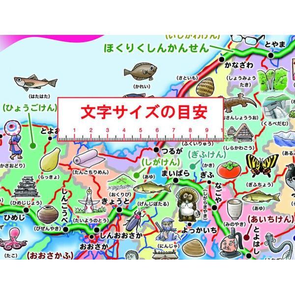 「でんしゃとにほんちず」ひらがなとイラスト路線図と日本地図のポスター(八つ折り封筒)幼児向け2歳3歳より?