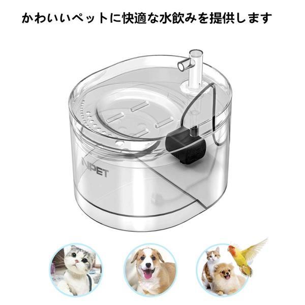 2019年最新型 NPET ペット自動給水器 WF030 猫 犬 水飲み器 循環式 超静音 活性炭フィルター 安全材質 簡単掃除 お留守番対|shopnoa|04