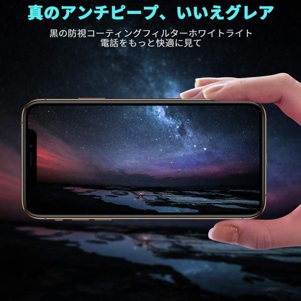 MDpace 1枚 2019最新携帯覗き見防止ガラスフィルム 、アップル:iPhone X/Xs、iPhone Xr、iPhone Xs m|shopnoa|03