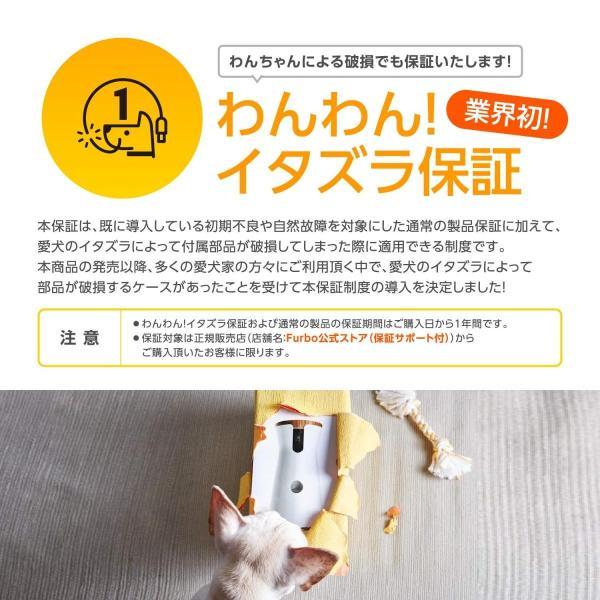 Furbo ドッグカメラ : ペットカメラ 飛び出すおやつ 写真 動画 双方向会話 犬 留守番 iOS Android AI通知 shopnoa 13