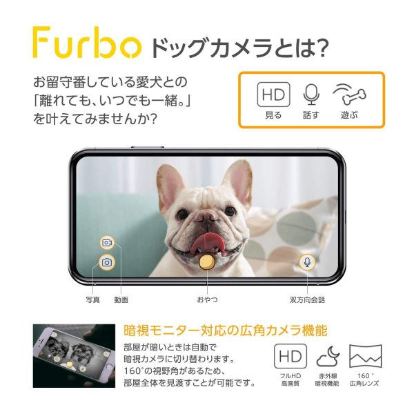 Furbo ドッグカメラ : ペットカメラ 飛び出すおやつ 写真 動画 双方向会話 犬 留守番 iOS Android AI通知 shopnoa 15
