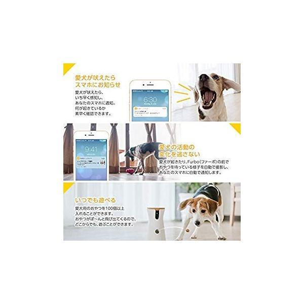 Furbo ドッグカメラ : ペットカメラ 飛び出すおやつ 写真 動画 双方向会話 犬 留守番 iOS Android AI通知 shopnoa 03