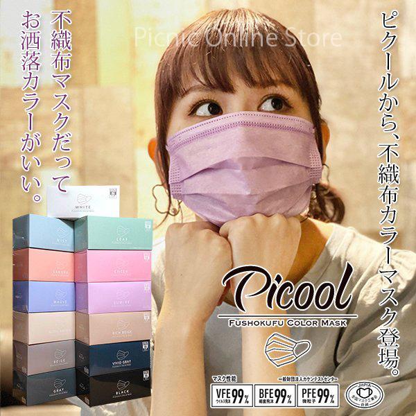 着日指定不可 Picool不織布カラーマスクおしゃれ使い捨て三層構造血色カラーBFE/PFE/VFE99%日本機構認証全国マス