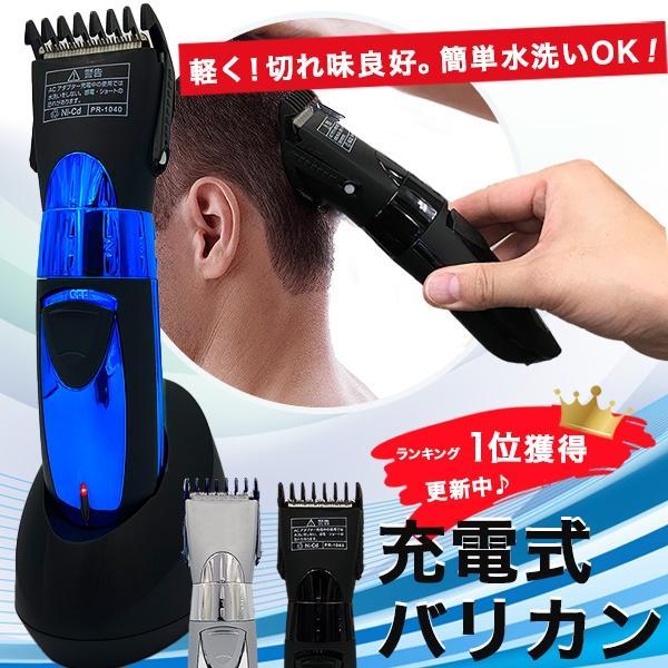 バリカン ウォッシャブル充電式バリカン コードレス 10段階 散髪 セルフカット 電動 業務用 家庭用 メンズ 女性 子供のセルフカット 送料無料