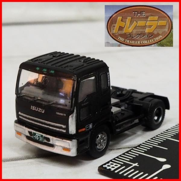 TOMYTECトレーラーコレクショントラクターヘッドのみ#05 いすゞギガGIGA艶消し黒ブラック Nゲージ1/150 中古 込