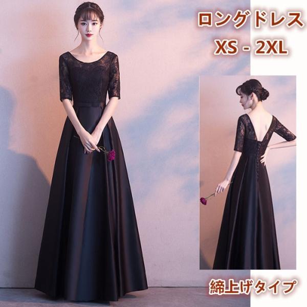 f966d57f4fc02 結婚式 パーティードレス 袖あり 大きいサイズ ロングドレス 演奏会 プリンセスドレス ロング キャバ ...