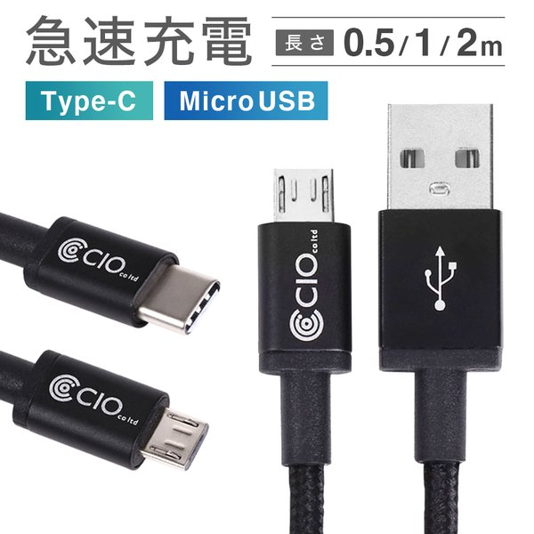 急速充電 ケーブル android USB Type-C Micro USB QualComm QuickCharge3.0 クイックチャージ 50cm 1m 2m|shops-of-the-town