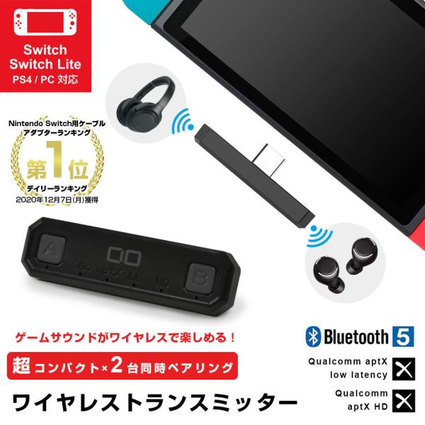 NintendoSwitch Bluetooth 5.0 トランスミッター 受信機 aptX LL aptX HD レシーバー ワイヤレスイヤホン PS4 PC Win10 Mac オーディオアダプター 無線 2台接続