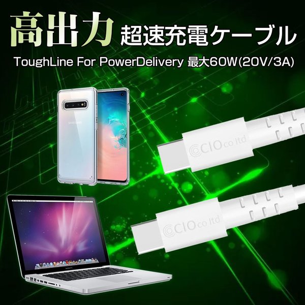 Type-Cケーブル PD 急速充電 高速充電 タフライン ToughLine タイプC USB-C PowerDelivery 3V 20V 60W Galaxy PC shops-of-the-town 02