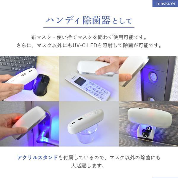 マスク除菌器 ハンディ除菌器 モバイルバッテリー maskirei 小型 スマホ 充電可能 衛生用品 深紫外線 バッテリー内蔵 乾燥機能 UV-C マスクケース|shops-of-the-town