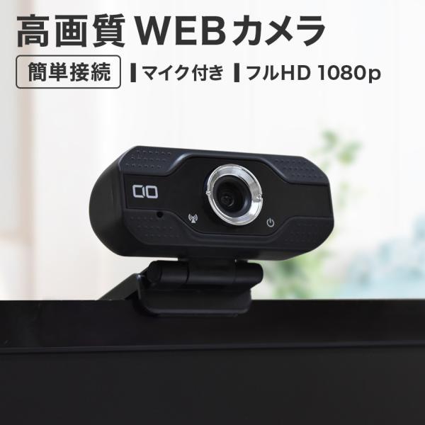 在庫あり webカメラ 1080P マイク内蔵 ヘッドセット ウェブカメラ Skype Zoom LINE テレワーク リモートワーク 在宅 オンライン授業|shops-of-the-town
