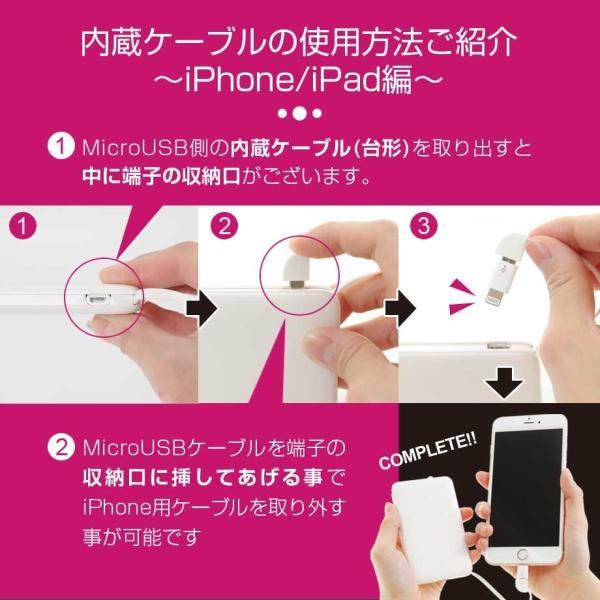 モバイルバッテリー ケーブル内蔵 Type-C iPhone 軽量 薄型 コンパクト PSE認証 5000mAh タイプC Lightning MicroUSB Xperia アイフォン Galaxy かわいい shops-of-the-town 08