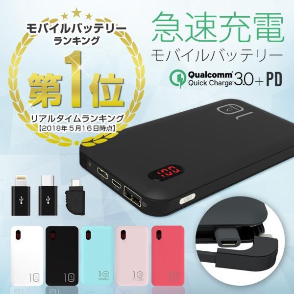 モバイルバッテリー PSE 軽量 大容量 ケーブル内蔵 iPhone Type-C 急速充電 iPhone QualComm QuickCharge3.0 PD充電 10000mAh タイプC|shops-of-the-town