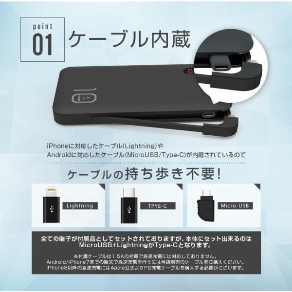 モバイルバッテリー PSE 軽量 大容量 ケーブル内蔵 iPhone Type-C 急速充電 iPhone QualComm QuickCharge3.0 PD充電 10000mAh タイプC|shops-of-the-town|08