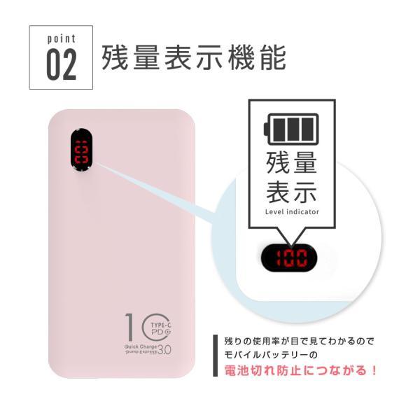 モバイルバッテリー PSE 軽量 大容量 ケーブル内蔵 iPhone Type-C 急速充電 iPhone QualComm QuickCharge3.0 PD充電 10000mAh タイプC|shops-of-the-town|09