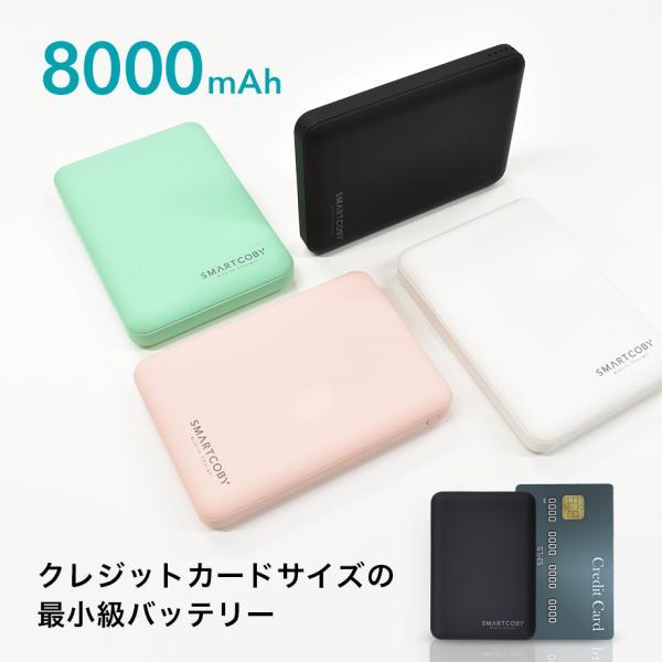 モバイルバッテリー iPhone 大容量 8000mAh かわいい 最軽量 小型 SMARTCOBY タイプC Lightning入力 PD3.0 QC3.0 パススルー iPhone11 USB-C アイフォン shops-of-the-town