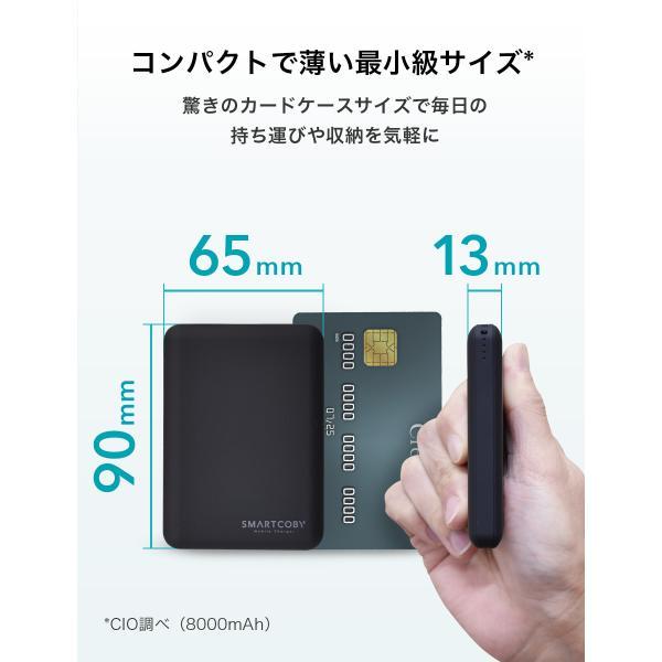 モバイルバッテリー iPhone 大容量 8000mAh かわいい 最軽量 小型 SMARTCOBY タイプC Lightning入力 PD3.0 QC3.0 パススルー iPhone11 USB-C アイフォン shops-of-the-town 04