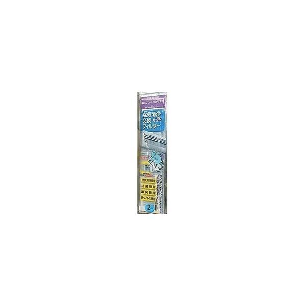 三菱 空気清浄フィルター&バイオテック脱臭フィルター MAC-068FT