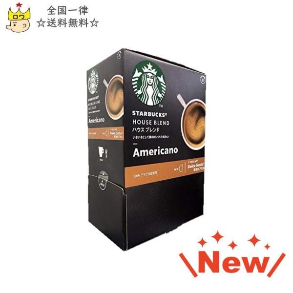 スターバックスハウスブレンドアメリカ―ノドルチェグストカプセルコーヒー