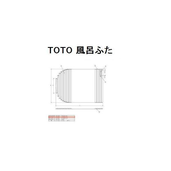 TOTO 風呂ふた(シャッター式)【EKK707W4】※旧品番:EKK707W3