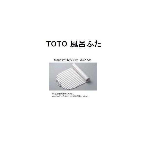 TOTO ネオエクセレントバス用 風呂ふた(軽量とっ手付きシャッター式)【PCS1600N#NW1】