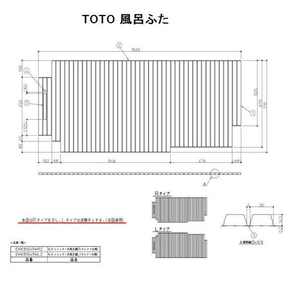 TOTO 風呂ふた(KAシャッター式)【EKK81049W( )3】EKK81049W( )2の代替品です。EKK81049WR3 EKK81049WL3