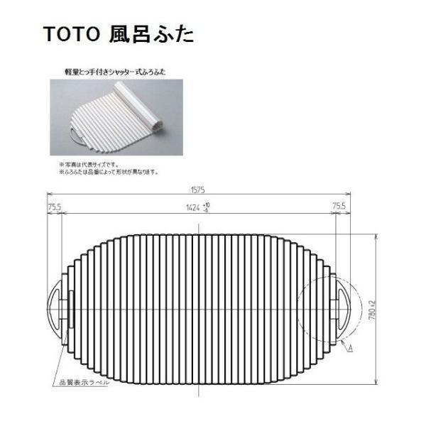 TOTO 風呂ふた(軽量とっ手付きシャッター式)【PCS1610N#NW1】