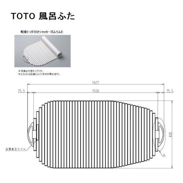 TOTO 風呂ふた(軽量とっ手付きシャッター式)【PCS1690N #NW1】