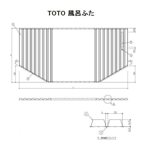 TOTO 風呂ふた(1216用・シャッター式)【EKK725W3】