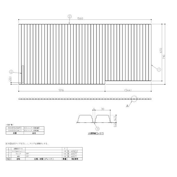 TOTO 風呂ふた(シャッター式)【EKK81045W(L/R)3】EKK81045WR3 EKK81045WL3
